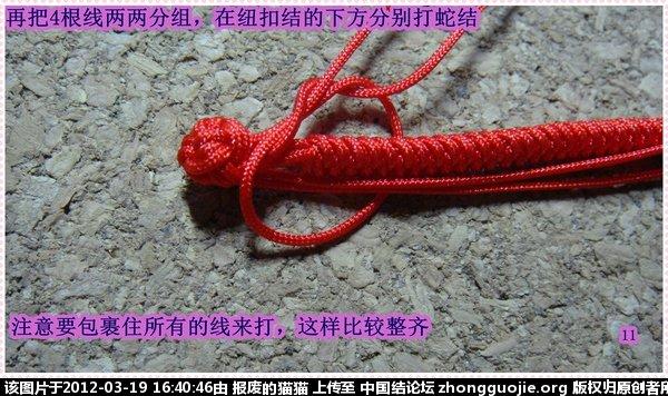 中国结论坛 红绳手链--结尾纽扣结--无疤痕制作  图文教程区 163707wzkiie894ppgu988