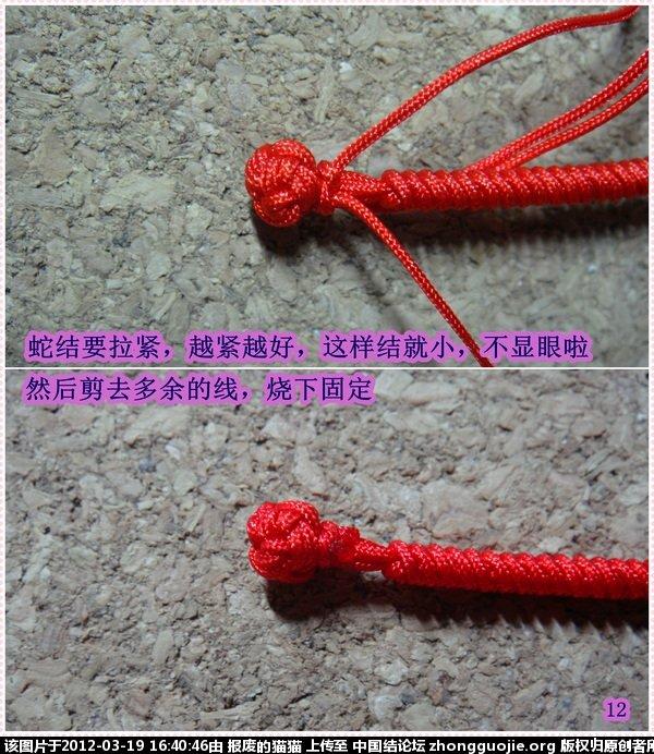 中国结论坛 红绳手链--结尾纽扣结--无疤痕制作  图文教程区 163711yye6yuzzyteqqhuj