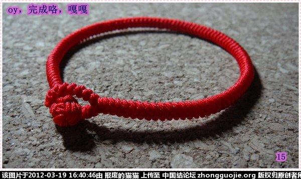 中国结论坛 红绳手链--结尾纽扣结--无疤痕制作  图文教程区 1637141ffgf5f8kk0zips0