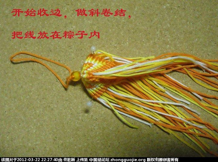 中国结论坛 粽子的制作过程  立体绳结教程与交流区 222335s3ni9p7w79efrdzi