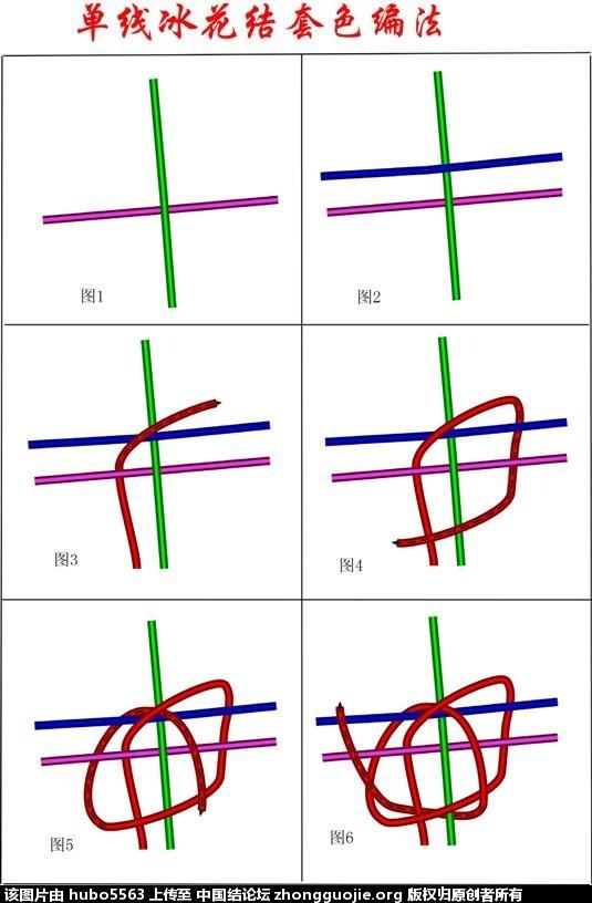 中国结论坛 单线冰花和四色套色冰花  冰花结(华瑶结)的教程与讨论区 104726n9zva48nzohmao9m