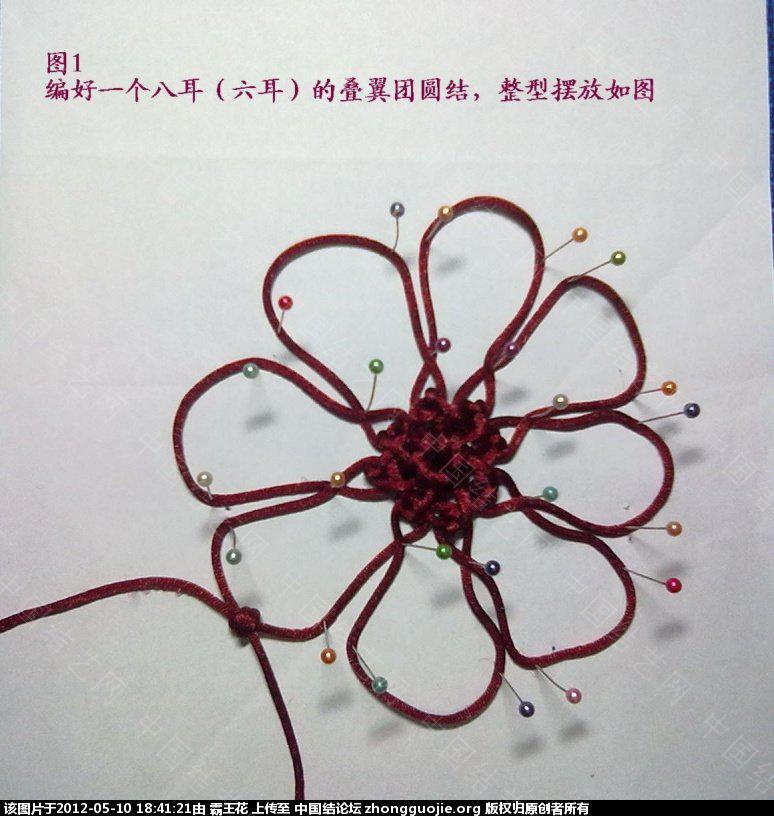中国结论坛 单线冰花和四色套色冰花组合——《庆》的主要编结步骤  冰花结(华瑶结)的教程与讨论区 183320zs9cargh2rc1cg9r
