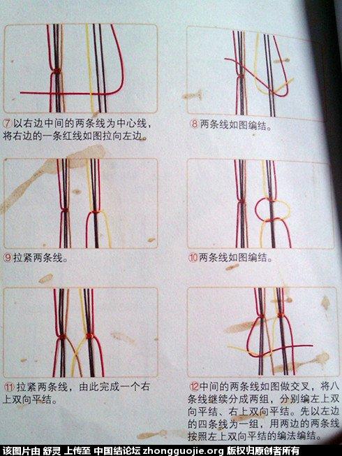中国结论坛 并列平结 8线 书上教程  图文教程区 1313076krkqea9hatiqtit