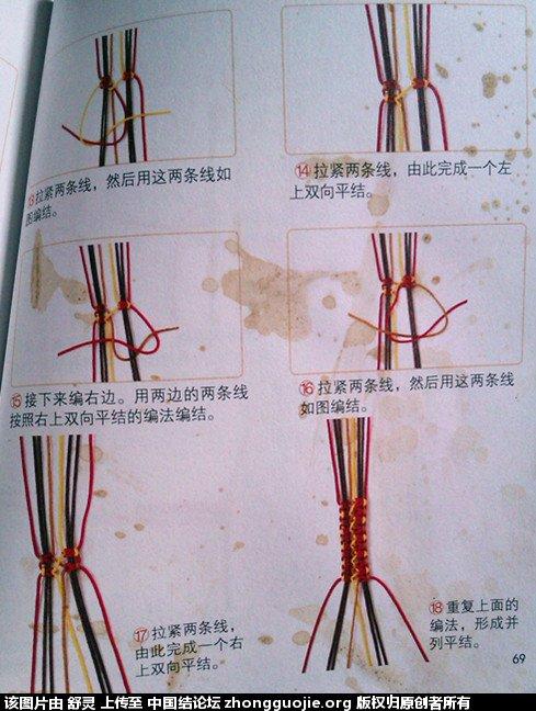 中国结论坛 并列平结 8线 书上教程  图文教程区 131344wj39lvpl5xvarv9m