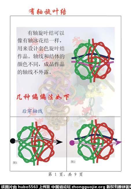 中国结论坛 有轴旋叶结  冰花结(华瑶结)的教程与讨论区 1753144uzcc6vwwrwr4wa6