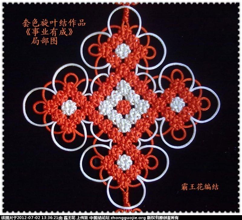 中国结论坛   冰花结(华瑶结)的教程与讨论区 133446rid39n11rrgm9end