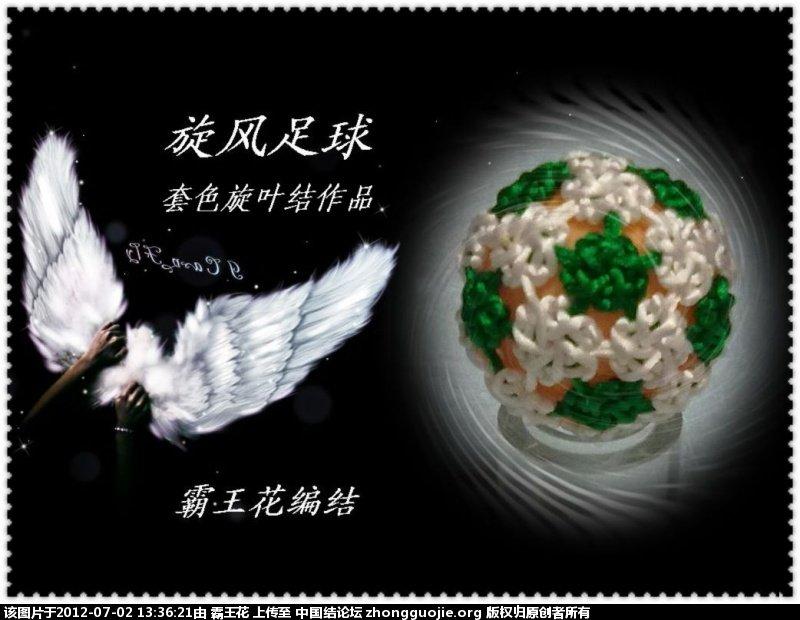 中国结论坛   冰花结(华瑶结)的教程与讨论区 133503zuvvvwm8y2zp6r6z