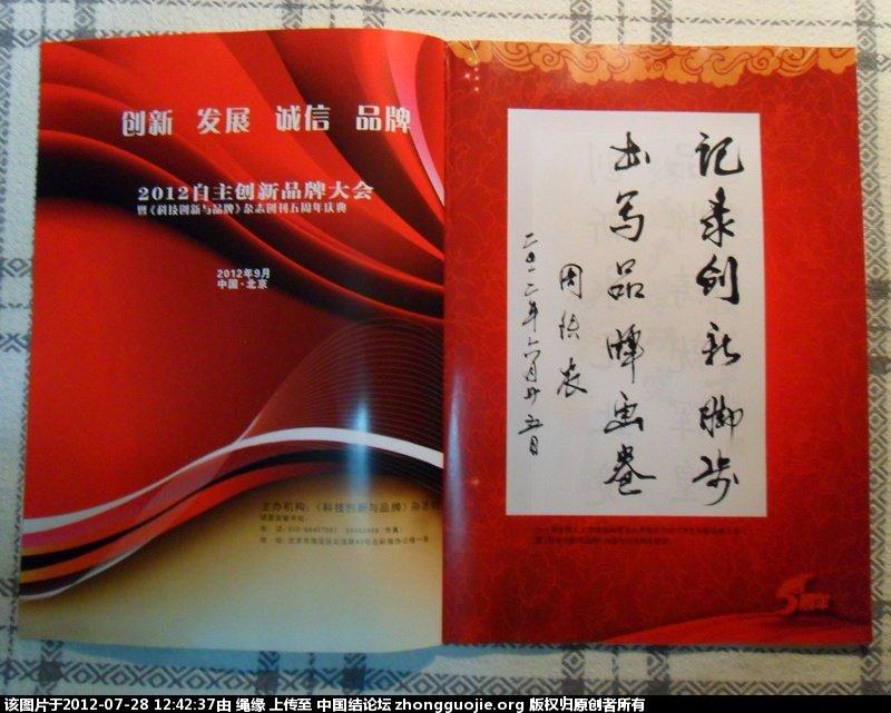 中国结论坛 文化中国结: 千年绳艺  科技创新  绳缘60 河北大学,河北省,应用数学 中国结文化 123934zdtszpy3ptnld6ly