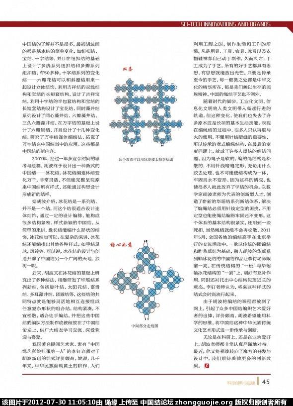 中国结论坛   中国结文化 110410duusdac8kfk8tkj0