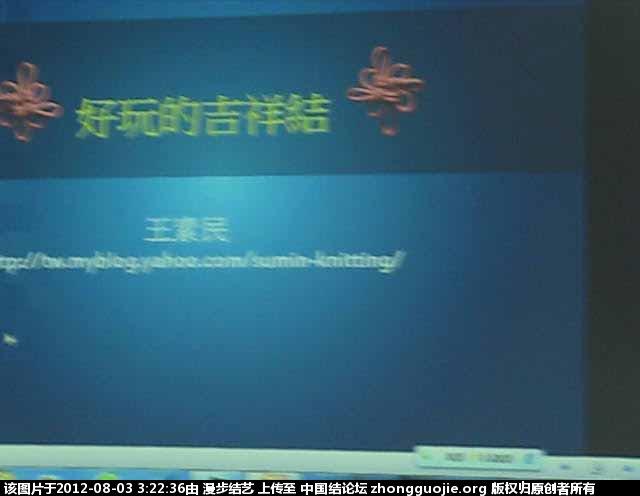 中国结论坛   结艺网各地联谊会 030928um2ecl4nu2qd4qeg