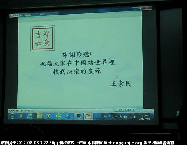 中国结论坛   结艺网各地联谊会 030948iq1kkkdbb1mi15o3