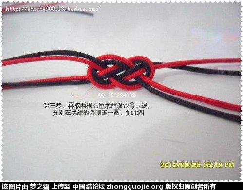 中国结论坛 双钱金刚结组合手链,想学就来吧! 分级达标 图文教程区 005033phs4b6uadesulah5