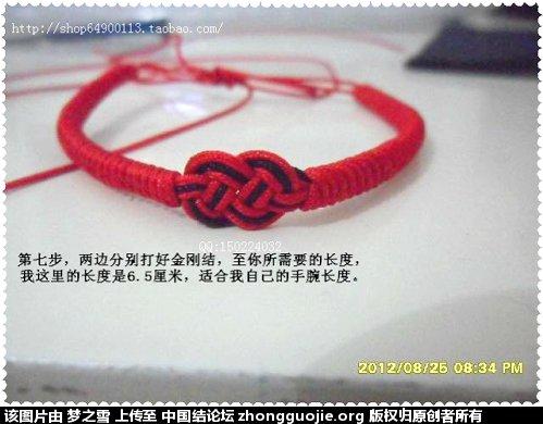 中国结论坛 双钱金刚结组合手链,想学就来吧! 分级达标 图文教程区 0052449si9zkq188i9z333