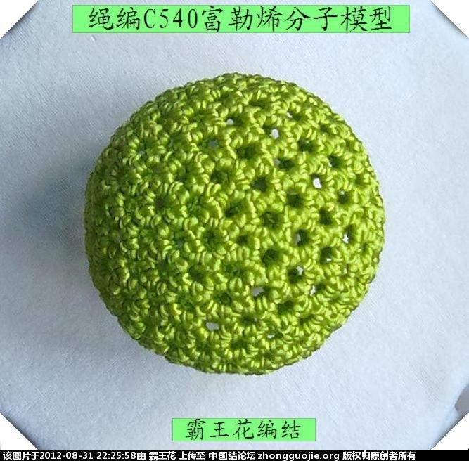 中国结论坛 【东方明珠 の C540富勒烯分子模型】  作品展示 222507zzp51ik1j5h1z5wq