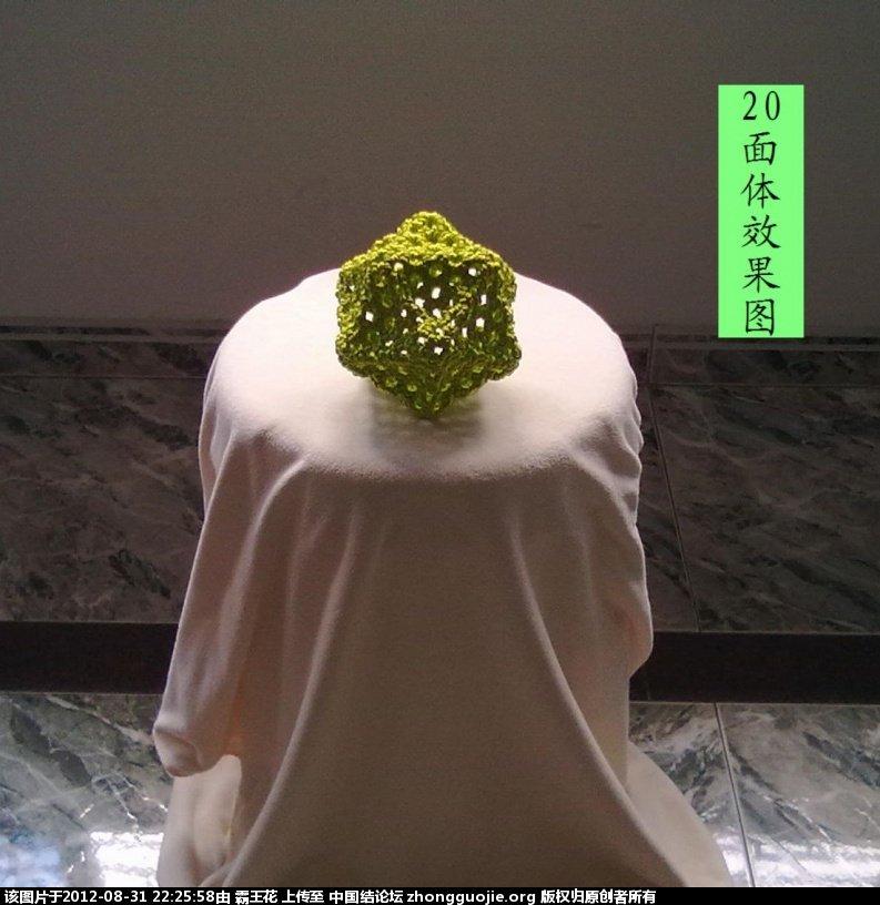 中国结论坛 【东方明珠 の C540富勒烯分子模型】  作品展示 222510xtgtgom48cp4zmcy