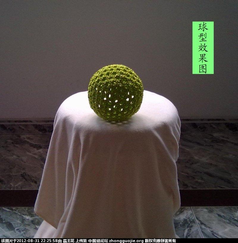 中国结论坛 【东方明珠 の C540富勒烯分子模型】  作品展示 222514k6s4b44i63m464k6