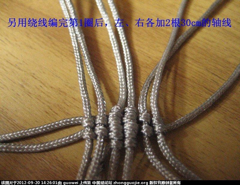 中国结论坛   立体绳结教程与交流区 142335gp67n4esp7hejs66
