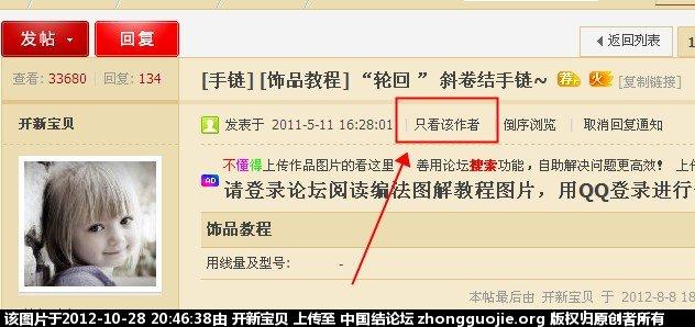中国结论坛 《 看帖心得 》  论坛使用帮助 20284466y619hyw62yt23t