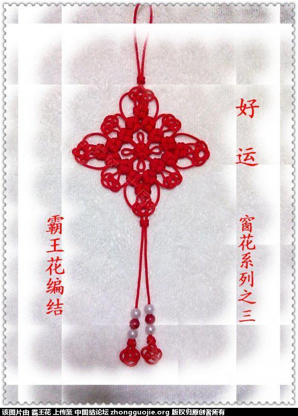 中国结论坛 霸王花冰花结作品集(13、16、24页更新)  作品展示 161450jeff3e25g5opf2i3