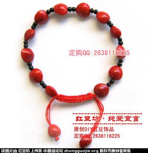天然的红豆饰品-编法图解-作品展示-中国