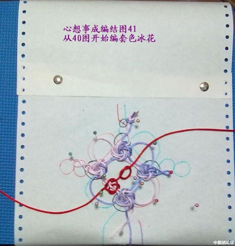 中国结论坛 结饰《心想事成》的实物编结图  冰花结(华瑶结)的教程与讨论区 220504o3842837jm7unr0u