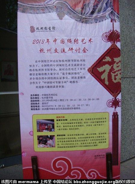 中国结论坛   结艺网各地联谊会 125332lh9xt6xxxc6xah76