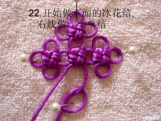 中国结论坛 如意冰花结针板教程 教程,如意,分级达标 冰花结(华瑶结)的教程与讨论区 1337506jkk99ccxbc7362b