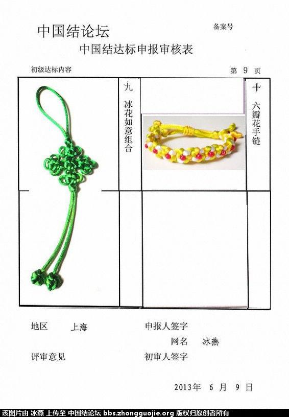 中国结论坛 冰燕-初级达标申请稿件(表格案例-图片拉进表格)  中国绳结艺术分级达标审核 151331tufo16u6t16wuks6