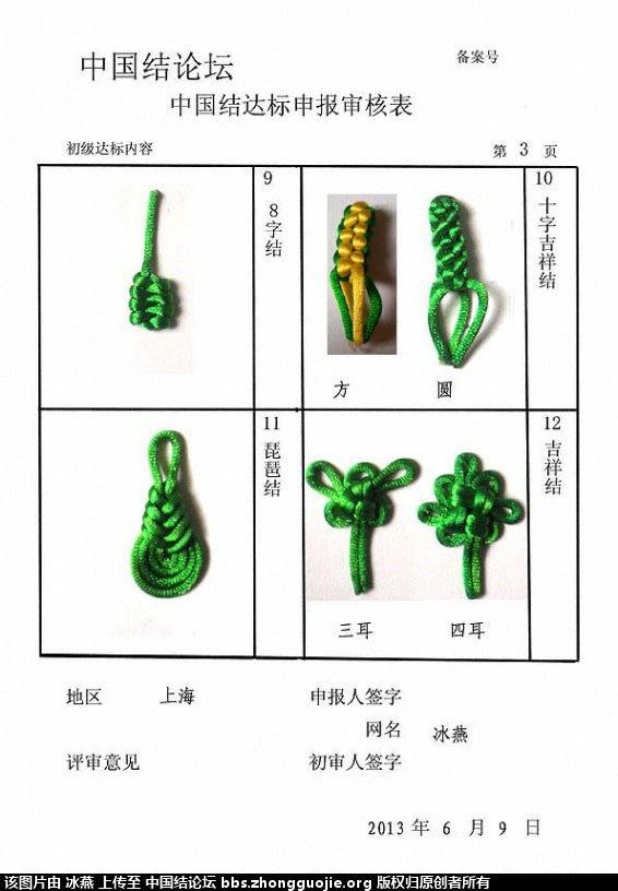 中国结论坛 冰燕-初级达标申请稿件(表格案例-图片拉进表格)  中国绳结艺术分级达标审核 155144c2vge6x683earxe9
