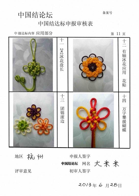 中国结论坛 大米米-中级达标申请稿件-(案例参考)  中国绳结艺术分级达标审核 2030372v5g22i12c59vrn9