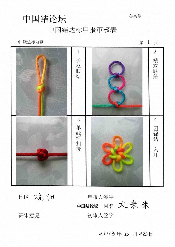 中国结论坛 大米米-中级达标申请稿件-(案例参考)  中国绳结艺术分级达标审核 203045nw0w5t0wzd0tdxxo
