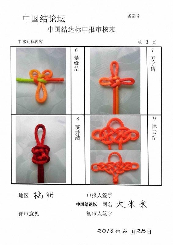 中国结论坛 大米米-中级达标申请稿件-(案例参考)  中国绳结艺术分级达标审核 203100u2ae5298gud55d29