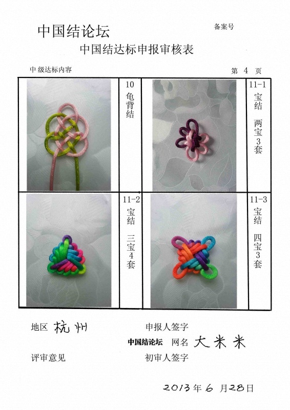 中国结论坛 大米米-中级达标申请稿件-(案例参考)  中国绳结艺术分级达标审核 203108za3e1gqbfyj3fs3u