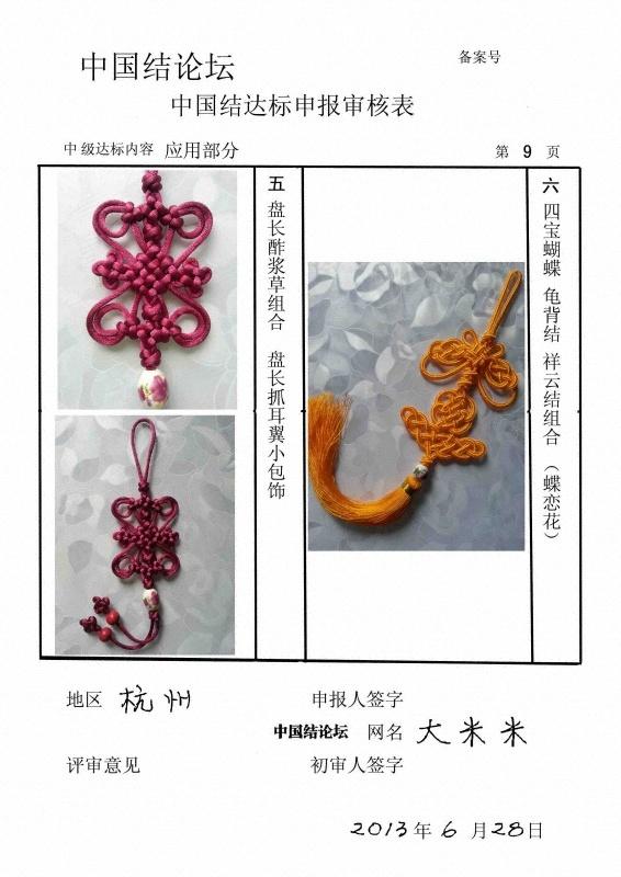 中国结论坛 大米米-中级达标申请稿件-(案例参考)  中国绳结艺术分级达标审核 203154nhn6nlqg1f1kdneh