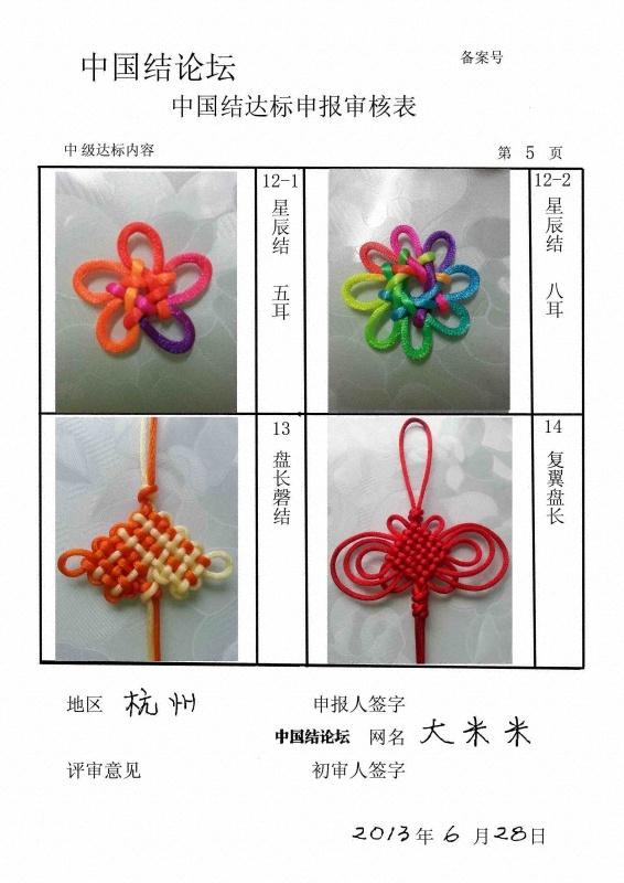 中国结论坛 大米米-中级达标申请稿件-(案例参考)  中国绳结艺术分级达标审核 222321o1r21shhz97av1zg