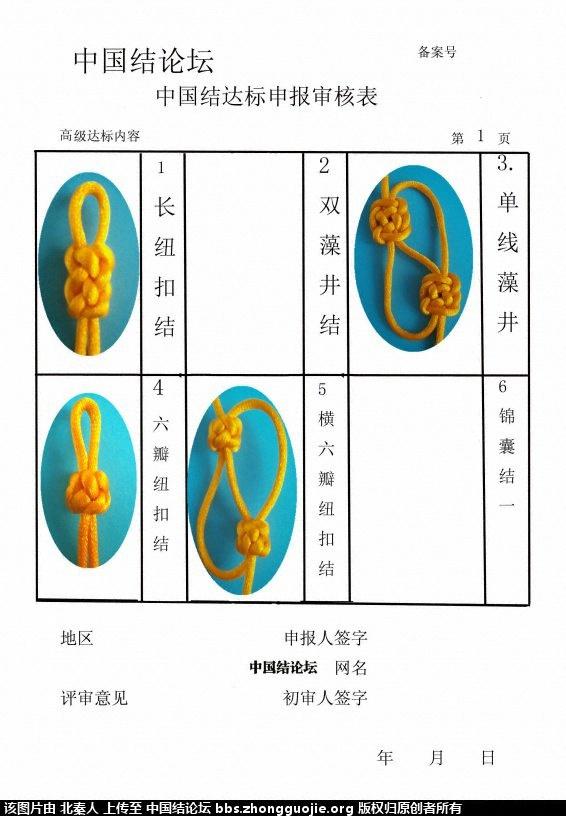 中国结论坛   中国绳结艺术分级达标审核 0935454e3guh3utgjxv4gj