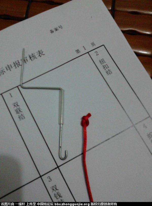 中国结论坛 编手链偷懒工具  图文教程区 2323144r8k79ar74pkgr9z