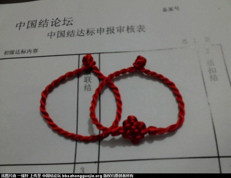 中国结论坛 编手链偷懒工具  图文教程区 232325is6b4bw4tei62owe