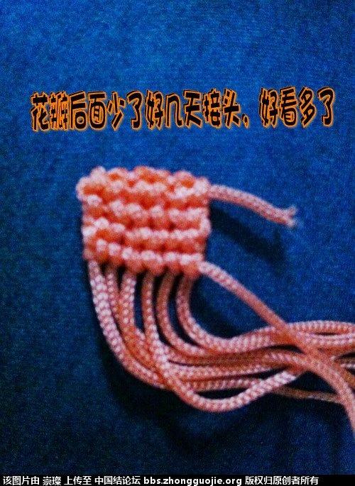 中国结论坛 编花瓣的时候发现,四条绕线可以不用剪断,只用一条线来回的绕就可以了,  立体绳结教程与交流区 1731410xzi80p18nnwnnp1