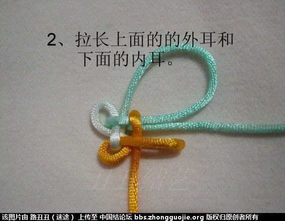 中国结论坛 二回盘长实物图教程  丑丑徒手编结 183246um99zttt6husv65e