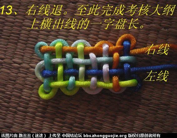 中国结论坛 考核大纲上两种一字盘长的实物编结过程  丑丑徒手编结 194119u5ufx58dlsfqklxx