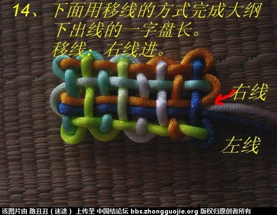 中国结论坛 考核大纲上两种一字盘长的实物编结过程  丑丑徒手编结 194121ywamtf5s1unabnjb