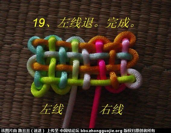 中国结论坛 考核大纲上两种一字盘长的实物编结过程  丑丑徒手编结 19412644dbjny5rqyrgqjo