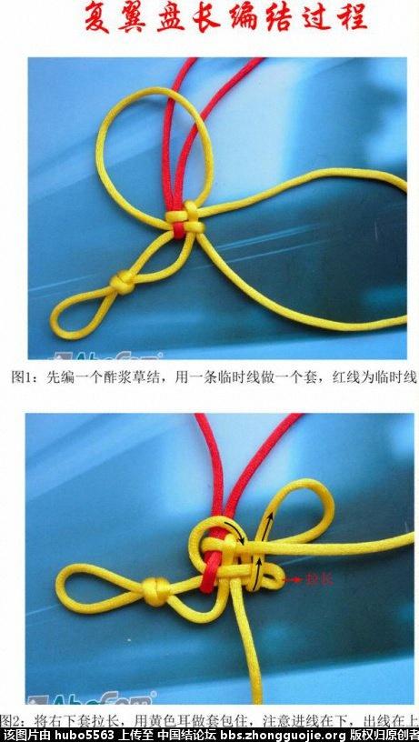 中国结论坛 复翼盘长(3回)实物编结过程  丑丑徒手编结 225413ggkfyahggqfux2h2