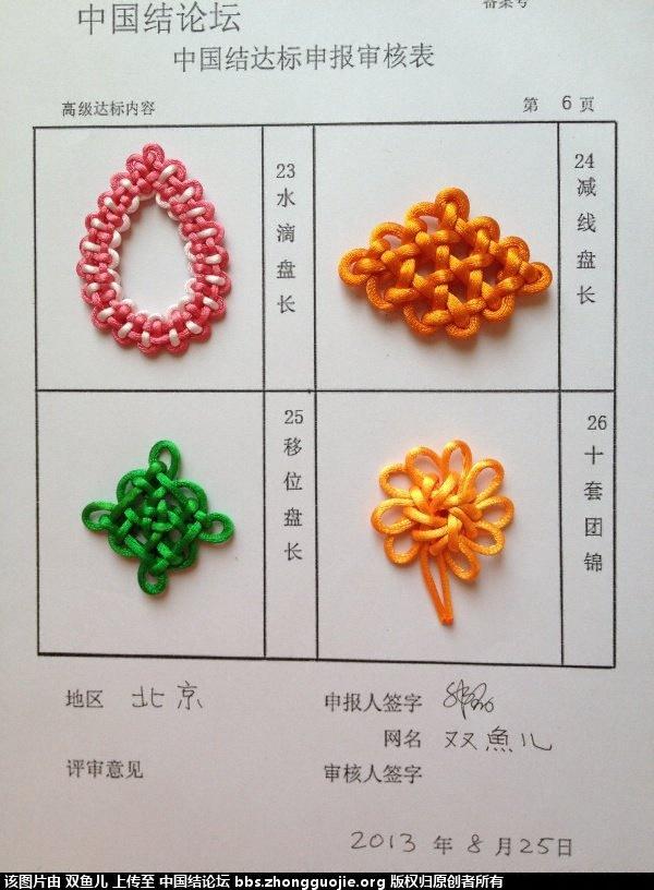 中国结论坛 双鱼儿-高级达标稿件  中国绳结艺术分级达标审核 073236tghbbm7v7gvhs0cb