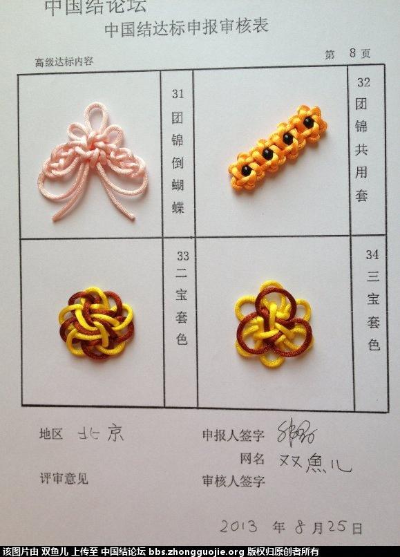 中国结论坛 双鱼儿-高级达标稿件  中国绳结艺术分级达标审核 07330299kfokl6a9fkn3r6