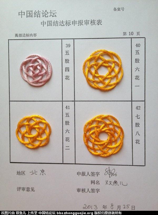 中国结论坛 双鱼儿-高级达标稿件  中国绳结艺术分级达标审核 073328rrad3urtrnggphkr