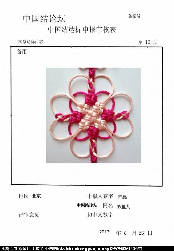 中国结论坛 双鱼儿-高级达标稿件  中国绳结艺术分级达标审核 073521jgi3i3ujl0su3lji