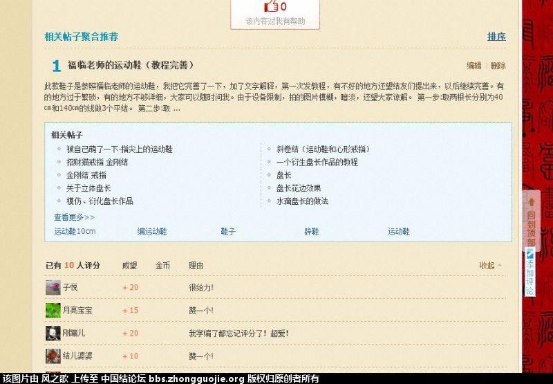 中国结论坛   图文教程区 164010d9fff94v3f0ndd99