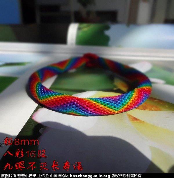 中国结论坛 八彩九眼不灭长寿绳 芒果 作品展示 1526285dn50hupq5c00qce